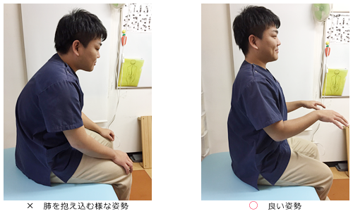 肺を抱え込む様な姿勢と良い姿勢