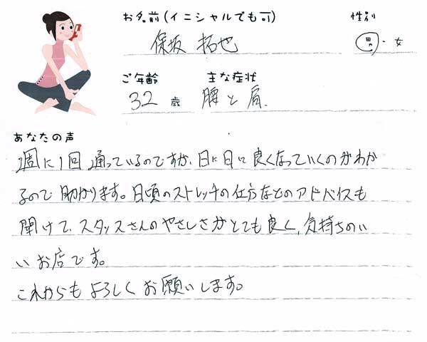 保坂拓也さん 32歳 男性